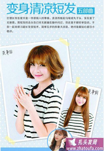 长发变身清凉短发