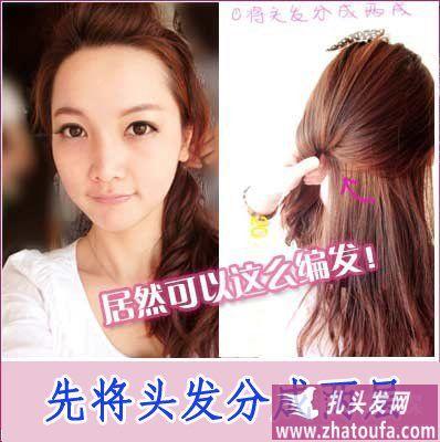 中长发扎头发的方法 长发变短发编发技巧2