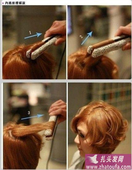 短发造型图解步骤